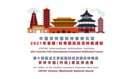 Jus Mundi Partners With FIAMC-CIETAC Chinese (Mainland) National Round & CIETAC International Investment Arbitration Course